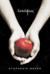 Λυκόφως - Βασιλική Λατσίνου, Stephenie Meyer
