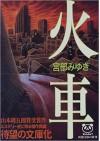 火車 (文庫) - Miyuki Miyabe, 宮部 みゆき