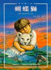 The Butterfly Lion (Chinese Edition) - Michael Morpurgo