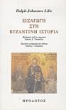 Εισαγωγή στη βυζαντινή ιστορία - Ralph-Johannes Lilie, Χρήστος Δ. Τσατσούλης