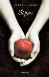 Здрач (Здрач, #1) - Stephenie Meyer