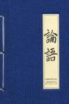 Konfūcijs Apkopotas runas - Jeļena Staburova, Confucius