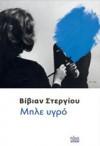 Μπλε υγρό - Βίβιαν Στεργίου
