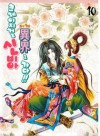 Crazy Girl Shin Bia Volume 10 - Mi-Ri Hwang (황미리 )