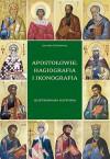 Apostołowie. Hagiografia i ikonografia - Jarosław Charkiewicz