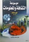 موسوعة الثقافة والمعلومات - الجزء الثالث - مهدي سعيد رزق كريزم