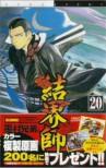 Kekkaishi, Vol. 20 - Yellow Tanabe