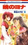 暁のヨナ 10 [Akatsuki no Yona 10] - Mizuho Kusanagi