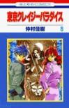 Tokyo Crazy Paradise, Vol. 8 - Yoshiki Nakamura