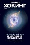 Черные дыры и молодые вселенные - Stephen Hawking