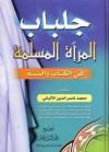 جلباب المرأة المسلمة في الكتاب والسنة - محمد ناصر الدين الألباني, محمد ناصر الدين الألباني