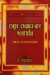 Smrt Smail-age Cengica - Ivan Mazuranic