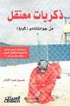 ذكريات معتقل من جوانتانامو (كوبا) - حسين عبد القادر