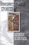 Записки психопата - Venedikt Yerofeyev