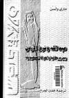 عبد الله وشرق الأردن بين بريطانيا والحركة الصهيونية - ماري ولسن