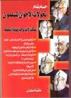 تحولات الإخوان المسلمون - حسام تمام