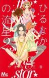 ひるなかの流星 2 [Hirunaka No Ryuusei 2] - Mika Yamamori