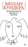 Невыносимая легкость бытия - Milan Kundera, Милан Кундера, Нина Шульгина