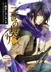 Nise no chigiri, Vol. 02 - Shushushu Sakurai