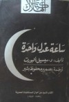 ساعة عدل واحدة : الكتاب الأسود عن أحوال المستشفيات المصرية 1937 -1943 - Cecil Alport  سيسيل ألبورت