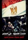التلت الأسود في العلم - محمد السيد