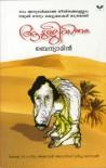 ആടുജീവിതം - Aatujeevitham - Benyamin