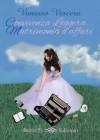 Convivenza leggera... matrimonio d'affari - Vanessa Vescera