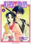 彩雲国物語 4 - Kairi Yura, Sai Yukino, 由羅カイリ, 雪乃紗衣