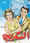 السكرية - Naguib Mahfouz, نجيب محفوظ