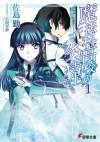 Mahouka Koukou no Rettousei 01 - Enrollment Chapter I (novel) - Tsutomu Satou