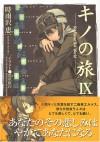 キノの旅 -the Beautiful World- IX - Keiichi Sigsawa
