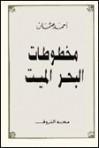 مخطوطات البحر الميت - أحمد عثمان