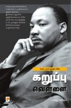Karuppu Vellai : Martin Luther King (Tamil Edition) - Balu Sathya