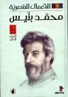 الأعمال الشعرية- الجزء الثاني - محمد بنيس