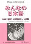 Minna no Nihongo II: Honyaku Bunpo Kaisetsu - Übersetzung und grammatische Erklärung zum Lehrbuch: text auf Japanisch und auf Deutsch -