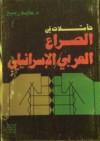 تأملات فى الصراع العربي الإسرائيلي - حامد ربيع