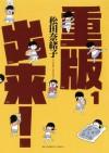 重版出来!(1) (ビッグコミックス) (Japanese Edition) - 松田奈緒子