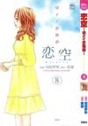 Koizora (Love Sky), Volume 8 - Mika,  Ibuki Haneda