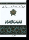 ليس من الإسلام - محمد الغزالي