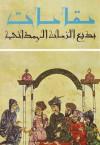 مقامات بديع الزمان الهمذاني - بديع الزمان الهمذاني, محمد عبده
