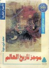 موجز تاريخ العالم - محمد غريب جودة