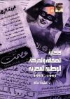 حكاية الصحافة والحركة الوطنية المصرية 1945 - 1952 - لطيفة محمد سالم