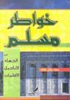 خواطر مسلم حول: الجهاد.. الأقليات.. الأناجيل - محمد جلال كشك