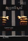 أدب السجون - جميل السلحوت