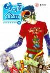 Idol Shopping, Volume 11 - Mi-Ri Hwang (황미리 )
