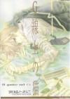 Il Gatto Sul G 1 - Tooko Miyagi