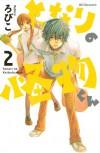 Tonari no Kaibutsu-kun, Vol. 02 - Robico