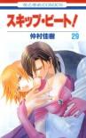 Skip Beat! Vol.29 [Japanese Edition] (Sukippu Biito!) - Yoshiki Nakamura