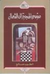 موسم الهجرة الى الشمال - Ṭayyib Ṣāliḥ