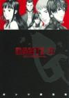 Gantz/31 - Hiroya Oku